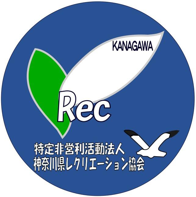 神奈川県レクリエーション協会のBlog